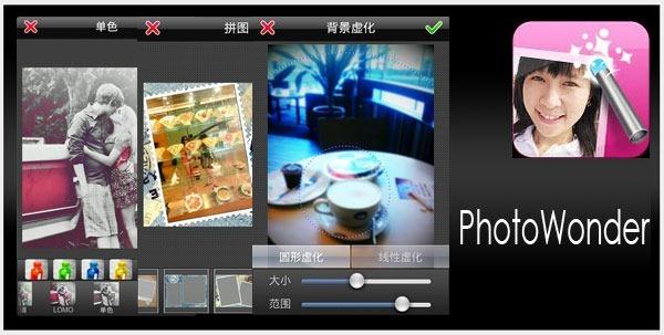 photoshop-mobile-andoid-free-apps-PhotoWonder